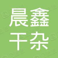 西昌市晨鑫干杂经营部