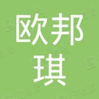 欧邦琪(西安)医药科技有限公司