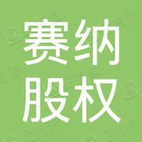 广州赛纳股权投资合伙企业(有限合伙)
