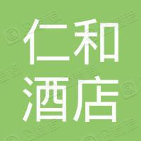 杭州仁和酒店集团有限公司