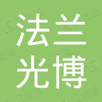 重庆法兰光博科技有限公司