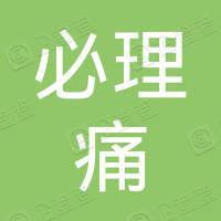 必理痛(深圳)医药有限公司