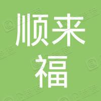 北京顺来福酒店管理集团有限公司