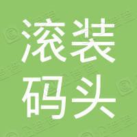 天津港滚装码头有限公司