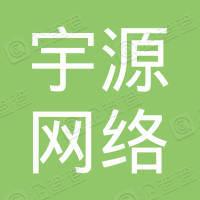 鄂州市宇源网络服务有限公司