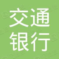 交通银行广州分行驻深圳证券代表处