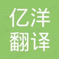 长春亿洋翻译有限公司