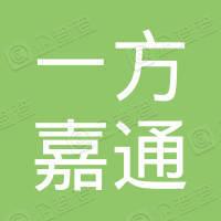 郑州一方嘉通贸易有限公司