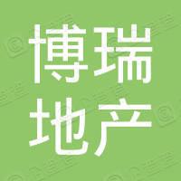 唐山市博瑞房地产开发有限公司