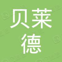 广东贝莱德项目投资有限公司