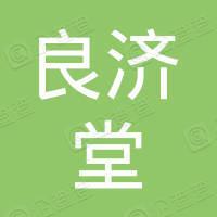 广东良济堂制药有限公司第一分公司