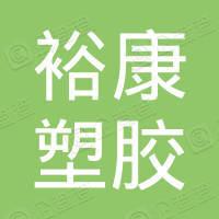 深圳市裕康塑胶科技有限公司