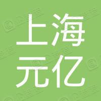 上海元亿房地产经纪有限公司