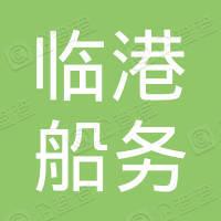 天津临港船务股份有限公司