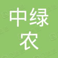 中绿农生物科技有限公司