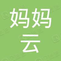 广州市妈妈云商贸有限公司