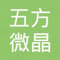 怀远县五方微晶材料有限公司
