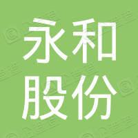 浙江永和制冷股份有限公司