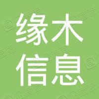 赣州市缘木信息科技有限公司