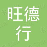 北京旺德行商业投资咨询有限公司
