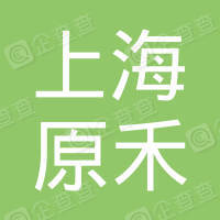 上海原禾创业投资中心(有限合伙)