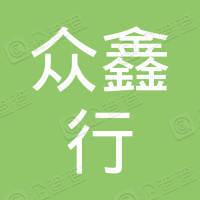 鄂州众鑫行土石方运输有限公司