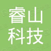 深圳市睿山科技有限公司