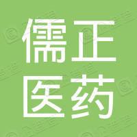 上海儒正医药科技有限公司