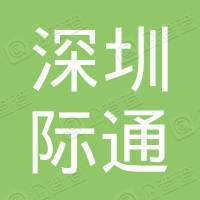 深圳市际通网络科技有限公司