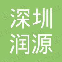 深圳市润源建筑工程有限公司龙华分公司