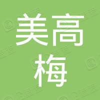 美高梅(上海)文化旅游发展有限公司