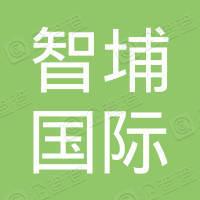 智埔国际建设集团有限公司西藏分公司