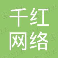 广州千红网络科技有限公司