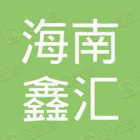 海南鑫汇财务管理有限公司