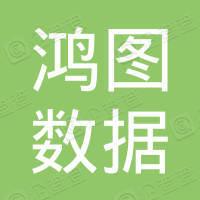 深圳市鸿图数据科技有限公司
