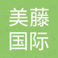 美藤(北京)国际教育咨询有限公司