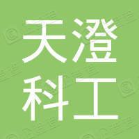 北京天澄科工环保科技有限公司