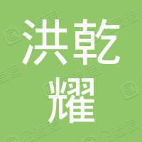 四川洪乾耀中医药研发有限公司
