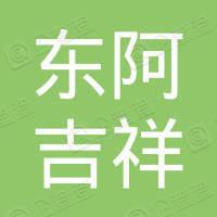 山东东阿吉祥阿胶制品有限公司