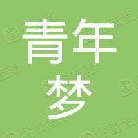 东莞青年梦网络有限公司