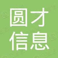 苏州圆才信息科技有限公司