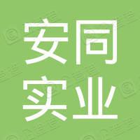 陕西安同实业发展有限公司