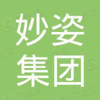 深圳市妙姿集团有限公司