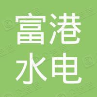 四川富港水电有限公司