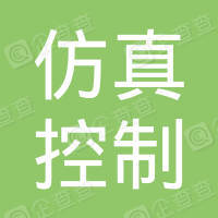 亚洲仿真控制系统工程(珠海)有限公司