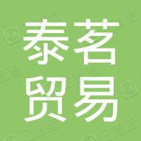 深圳市泰茗贸易有限公司