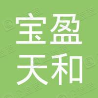 深圳市宝盈天和百货有限公司