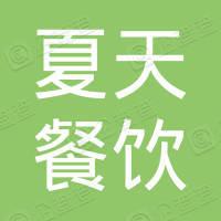 台州市椒江夏天餐饮店
