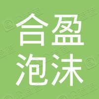 岳阳合盈泡沫包装厂(有限合伙)