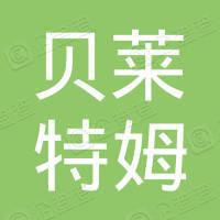 青岛贝莱特姆电气有限公司